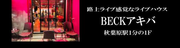 BECKアキバ 秋葉原駅近の1F 路上ライブ感覚のライブハウス